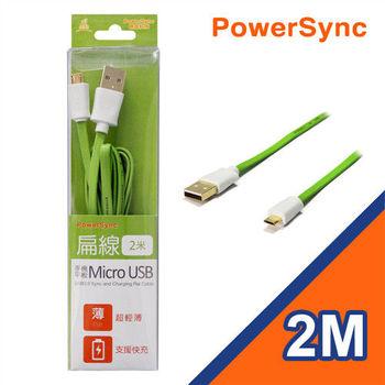 群加 USB2.0 MicroB-2M(扁線) 綠(USB2-GFMIB25)