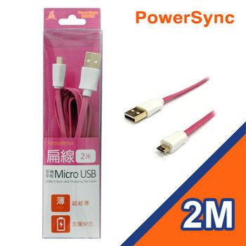 群加 USB2.0 MicroB-2M(扁線) 粉虹(USB2-GFMIB22)