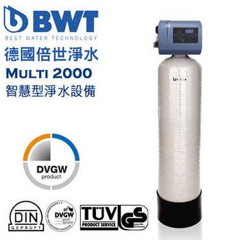 德國BWT倍世淨水 電腦智慧型除氯淨水設備 (Multi-2000)