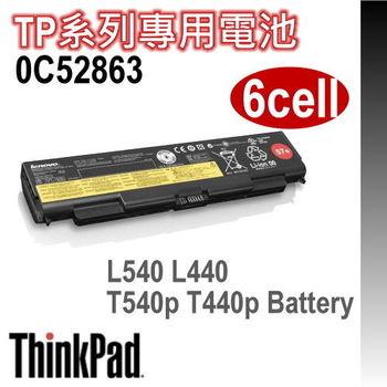 Lenovo 聯想 ThinkPad 電池 6cell for T540p T440p L系列 全新盒裝 原廠配件 (0C52863)