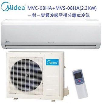 【Midea美的】2-3 坪 一對一變頻冷暖壁掛分離式冷氣MVC-08HA+MVS-08HA