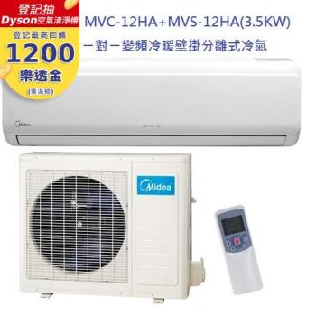 【Midea美的】4-6 坪 一對一變頻冷暖壁掛分離式冷氣MVC-12HA+MVS-12HA