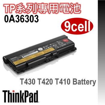 Lenovo 聯想 ThinkPad 電池 9cell for T W E  SL Edge 系列 長效型 全新盒裝 原廠配件 (0A36303)
