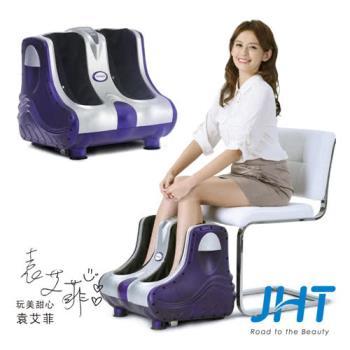 JHT 溫熱3D塑形美腿機(玩美甜心袁艾菲推薦