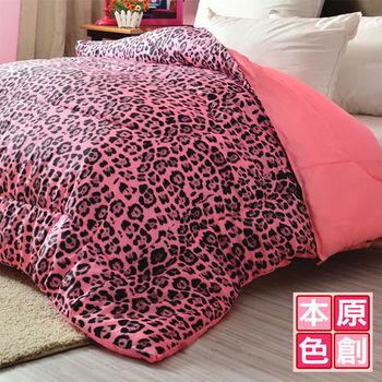 原創本色 MIT豹紋雙色吸濕排汗保暖冬被 雙人6x7呎 粉豹紋
