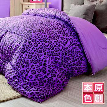 原創本色 MIT豹紋雙色吸濕排汗保暖冬被 雙人6x7呎 紫豹紋