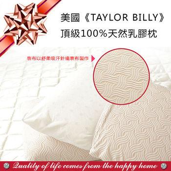 【Betrise】泰勒比利 頂級100%天然乳膠枕標準型(2入)