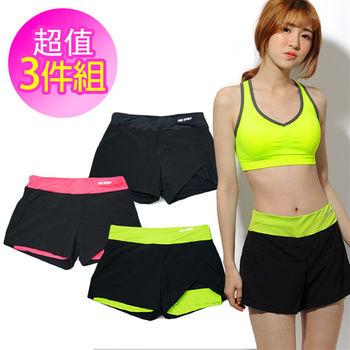 【LOTUS】防走光舒適彈力瑜珈慢跑運動短褲(超值三件組)