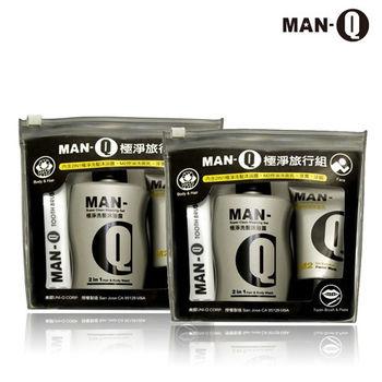 【MAN-Q】極淨旅行組X2