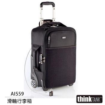 thinkTank 創意坦克 Airport International(滑輪行李箱,AI559)
