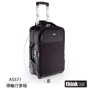ThinkTank 創意坦克 Airport Security V2.0(滑輪行李箱,AS571)
