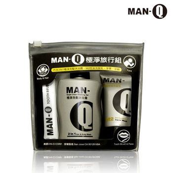 【MAN-Q】極淨旅行組