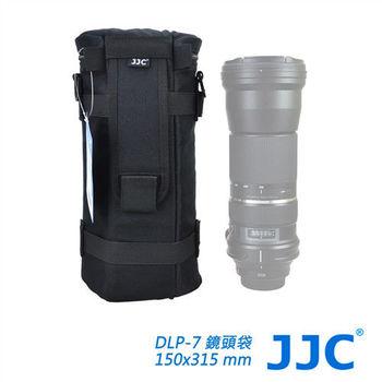 JJC DLP-7 豪華便利鏡頭袋 150x315mm