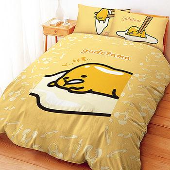 【享夢城堡】蛋黃哥 慵懶生活系列-單人三件式床包薄被套組