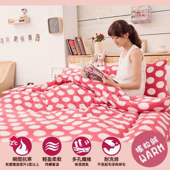 La Veda 搖粒絨〔華麗圓點-粉紅〕雙人被套床包組