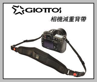 GIOTTOS相機減重肩帶41CMx62CM安全快扣式設計,方便拆卸( AA1702)~黑色