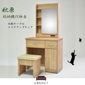 【久澤木柞】秋原-橡木紋收納鏡化妝台組(含收納化妝椅)