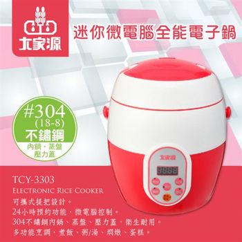 大家源-迷你微電腦全能電子鍋TCY-3303(紅)