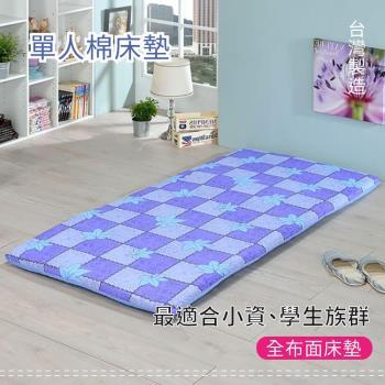 【莫菲思】相戀-大格楓葉折疊床墊-單人(藍)