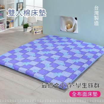 【莫菲思】相戀-大格楓葉折疊床墊-雙人(藍)