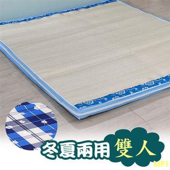 【莫菲思】相戀-格子楓葉冬夏兩用床墊-雙人(藍)