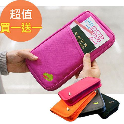 【買一送一】多功能旅遊收納長短版護照包
