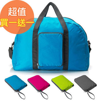 【買一送一】超輕巧多功能可折疊收納式旅行袋