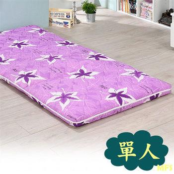 【莫菲思】相戀-針織透氣折疊床墊-單人(紫楓葉)