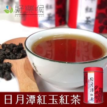 【好樂喉】淺嚐茗品-日月潭紅玉紅茶,共2斤,共8罐