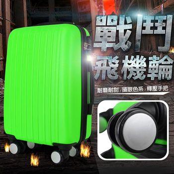 【AoXuan】魔幻彩箱系列24吋ABS輕量飛機輪行李箱/旅行箱-綠色