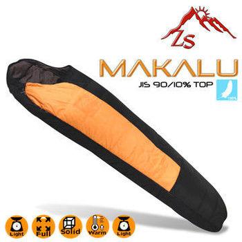 ZS Makalu 高山專業級超輕量羽絨睡袋