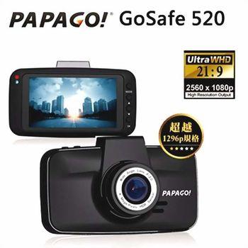 PAPAGO! GoSafe 520 高清劇院級解析度行車記錄器