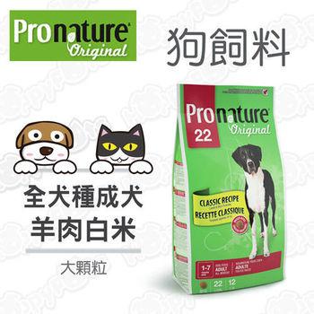 創鮮Pronature-成犬 羊肉多功能複方(12公斤)