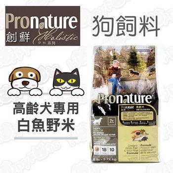PH 創鮮Pronature 高齡犬 白魚+野米( 1.36公斤)