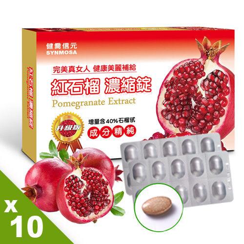【健喬信元】升級版-紅石榴濃縮錠(10盒組)