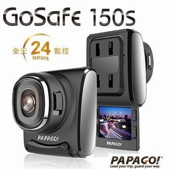 PAPAGO!GoSafe 150S 隱蔽式SONY鏡頭行車記錄器 再送2好禮