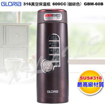 【GLORIA】#316真空保溫瓶 600CC (咖啡色) GBM-60B