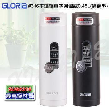 【GLORIA】#316真空保溫瓶 450CC (濾網型) GBM-45B