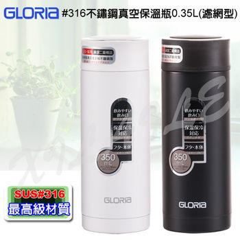 【GLORIA】#316真空保溫瓶 350CC (濾網型) GBM-35B