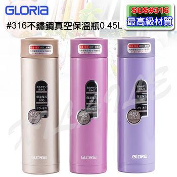 【GLORIA】 #316真空保溫瓶 450CC (GBM-45A)