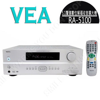 VEA RA-5100 5.1聲道數位解碼收音擴大機