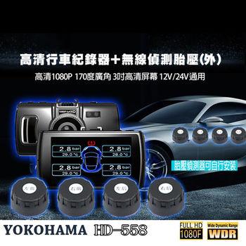 【Yokohama】HD-558 行車紀錄器+胎外式胎壓偵測(再贈好禮)