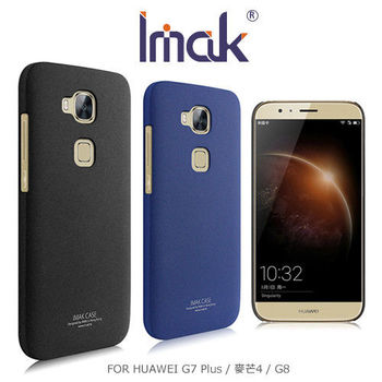 【IMAK】HUAWEI G7 Plus / 麥芒4 / G8 牛仔超薄保護殼