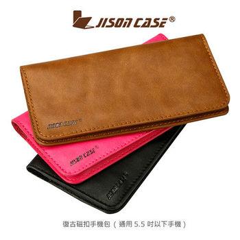 【JISONCASE】復古磁扣手機包 ( 通用5.5吋以下手機 )