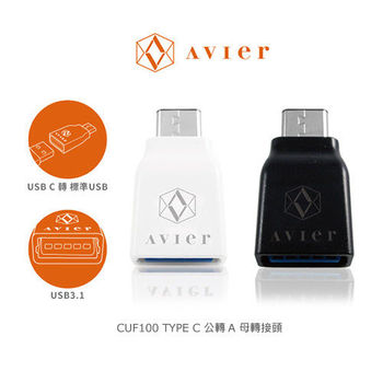 【Avier】CUF100 Type-C 公轉 A 母轉接頭