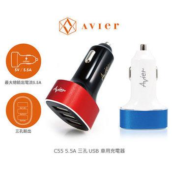 【Avier】C55 5.5A 三孔 USB 車用充電器