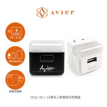 【Avier】H51L 5V / 1A 單孔 + 夜燈旅行充電器