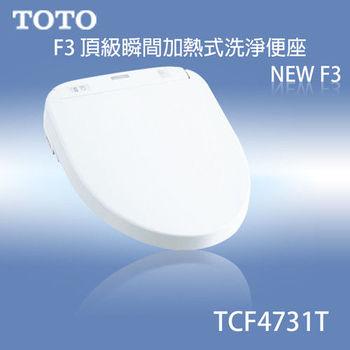 【TOTO】 TCF4731T  F3 瞬間加熱式 究極超薄型溫水洗淨便座(不含安裝)
