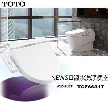 【TOTO】 SIII  TCF6631T 溫水洗淨便座 免治馬桶座(不含安裝)