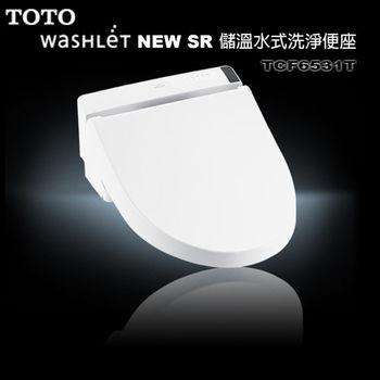 【TOTO】 SR TCF6531T 儲溫水式洗淨便座(不含安裝)